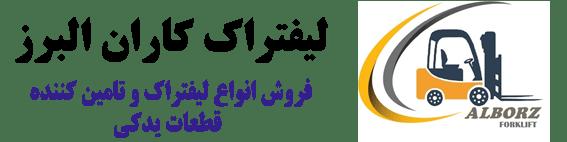 لیفتراک کاران البرز